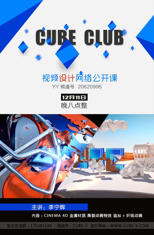 CUBE公开课第三期(下)C4D折纸动画