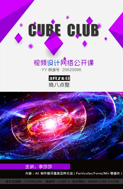 CUBE公开课第五期  AE制作银河星系五种方法ok
