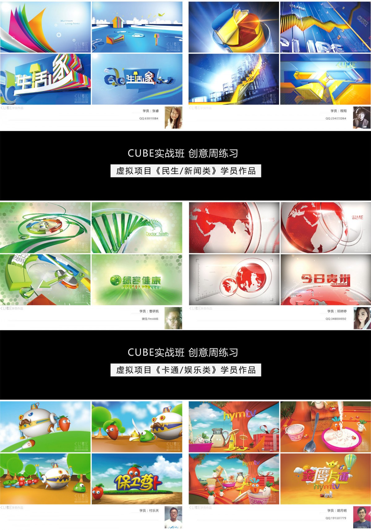 CUBE实战班 创意周——《文化/新闻/民生/综艺类》 虚拟项目练习