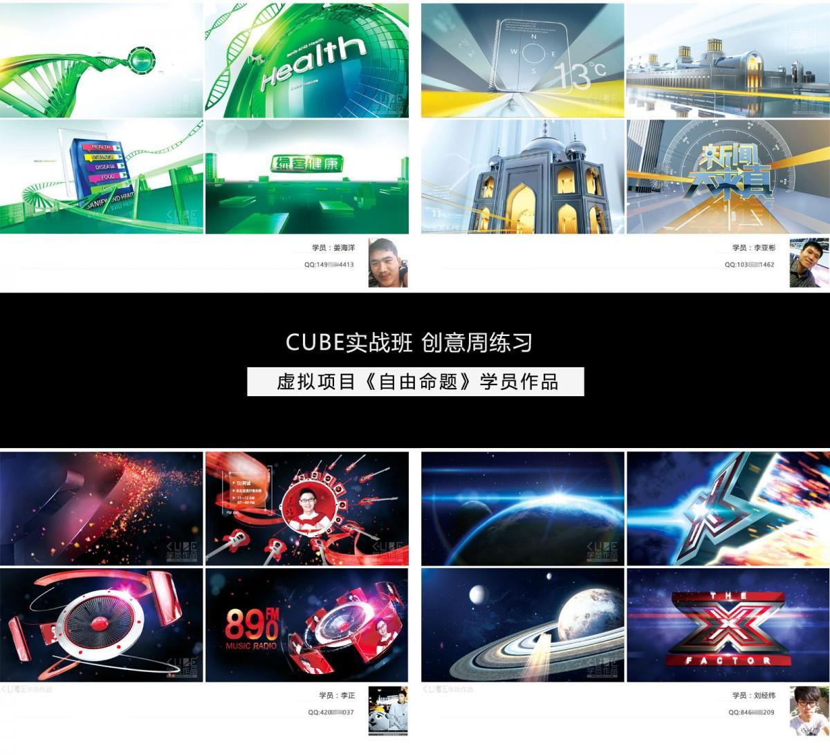 CUBE实战班 创意周——《自由命题》 虚拟项目练习