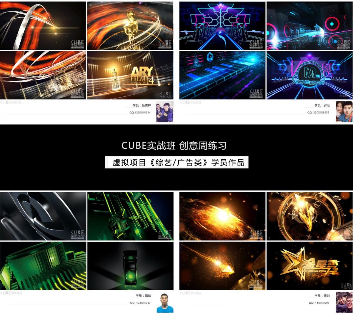 CUBE实战班 创意周——《新闻/娱乐/广告类》 虚拟项目练习