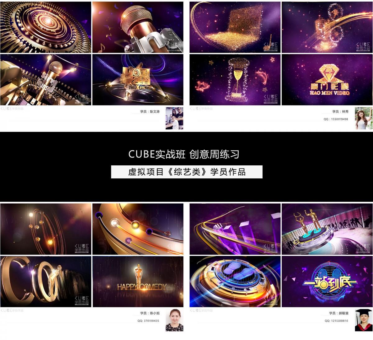 CUBE实战班 创意周——《新闻/综艺类》 虚拟项目练习