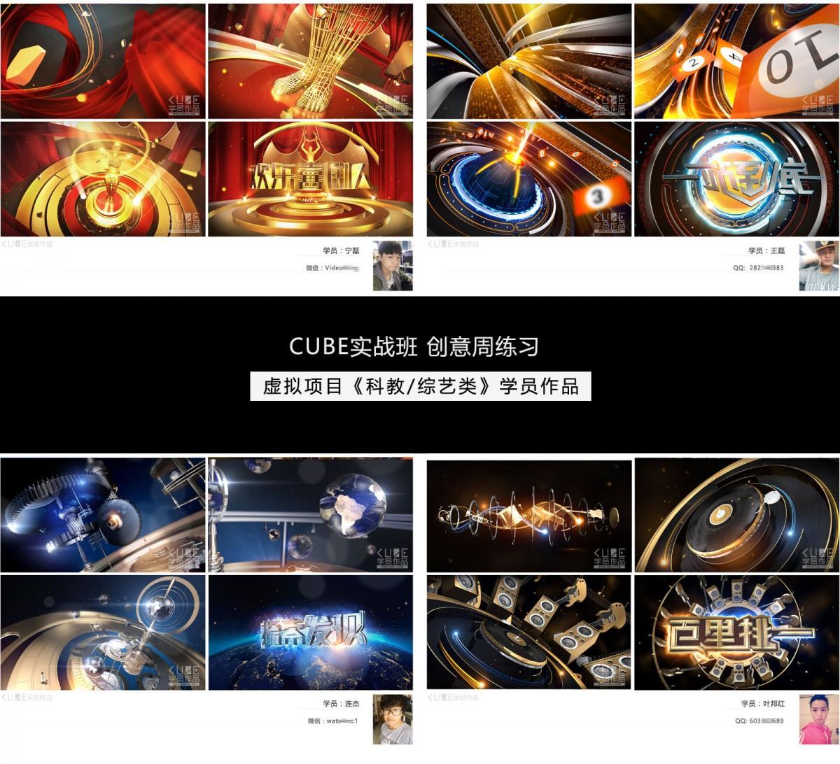 CUBE实战班 创意周——《文化/综艺/体育类》 虚拟项目练习